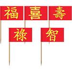 Chinese New Year Sandwich/Cupcake Picks pk 50